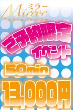 鉄板イベント開催!!