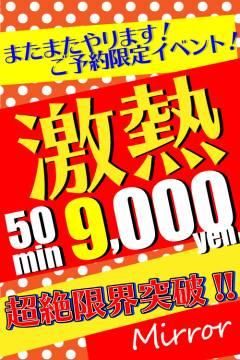 Go To ミラーキャンペーン(新館)