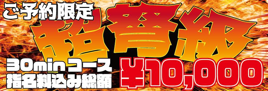 30分1万円