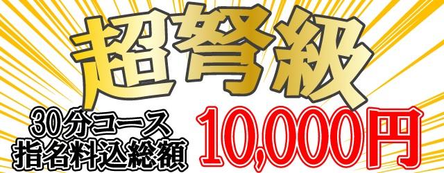 30分一万円